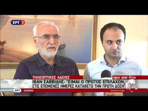 Ραγδαίες εξελίξεις με τις τηλεοπτικές άδειες: Ιβάν Σαββίδης: Στις επόμενες μέρες καταθέτω την πρώτη δόση