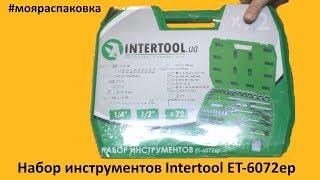 Огляд набір інструментів Intertool ET-6072sp з Rozetka