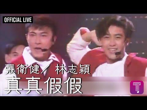 張衛健/ 林志穎 《真真假假》Official LIVE (國:《不是每個戀曲都有美好回憶》)