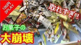 【取れすぎ危険】大放出設定のクレーンゲームでたくさんお菓子を取ったぞ!【UFOキャッチャー】