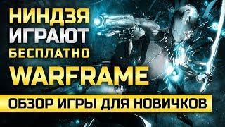 Warframe | Обзор игры для новичков | 2018