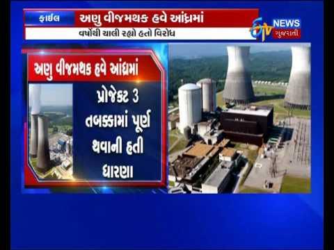 Bhavnagar: Mithivirdi nuclear power station to be shifted to Andhra   Pradesh - Etv News