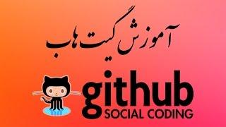 Github آموزش گیت هاب