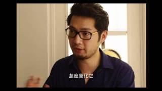 黃嘉祥訪問影片
