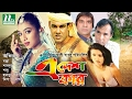 Bangla Movie A Desh Kar (এ দেশ কার) | Manna, Shabnur, Shanu, Misha, Humayun Faridi By Wajed Ali video