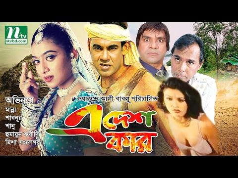 Bangla Movie: A Desh Kar   Manna, Shabnur, Shanu, Misha, Humayun Faridi Directed By Wajed Ali