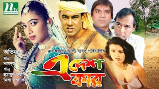 Bangla Movie A Desh Kar (এ দেশ কার) | Manna, Shabnur, Shanu, Misha, Humayun Faridi by Wajed Ali