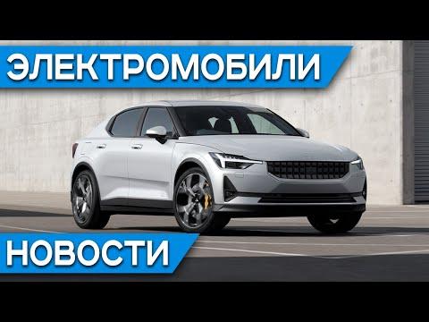 Volvo Polestar 2, электрический Porsche Macan, беспилотник от Сбербанк, доставка автомобилей Тесла