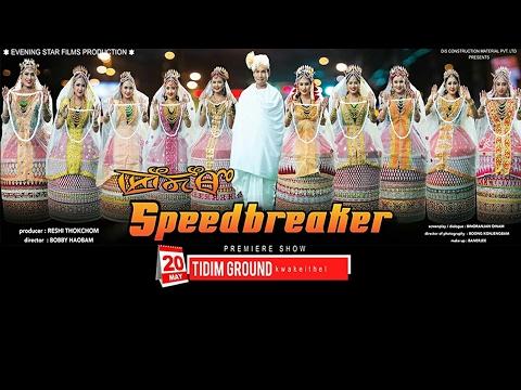 Speedbreaker - Official Movie Trailer 2017