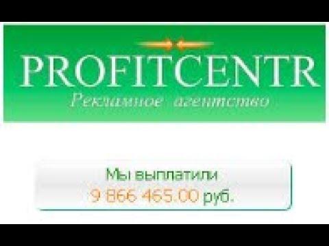 заработок в интернете без вложений 2018 profitcentr.com, профит центр, онлайн заработок 2018