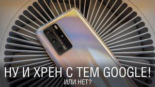 Huawei P40 Pro - оверпрайс или дайте два? Камера, Antutu, проблемы ПО и многое другое.