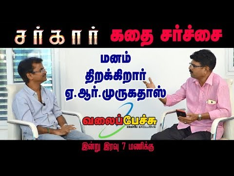 Director AR Murugadoss Interview Promo | Valai Pechu