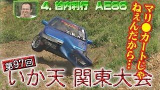 ドリ天 Vol 29 ② 第97回 いか天 関東大会