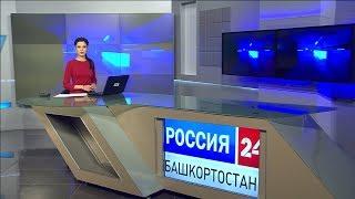 Вести-24. Башкортостан - 21.11.17 22:00