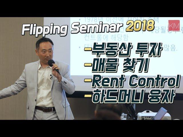 [김원석 부동산]  부동산 투자 세미나 | Flipping Seminar (2018년)