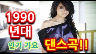 1990년대 신나는 댄스 댄스곡 모음 - part 01