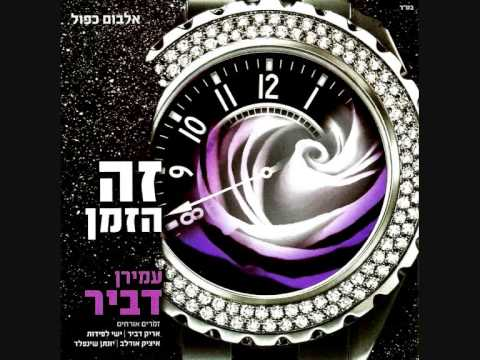 עמירן דביר והלהקה | החתול והעכבר | Amiran Dvir & Band