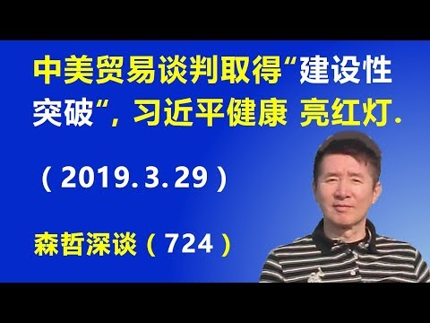 """中美贸易谈判取得""""建设性突破"""",习近平的健康亮红灯,中国要变?(2019.3.29)"""