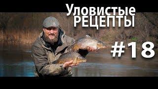Весенний Фидер! Как ловить крупную рыбу в  малой реке?