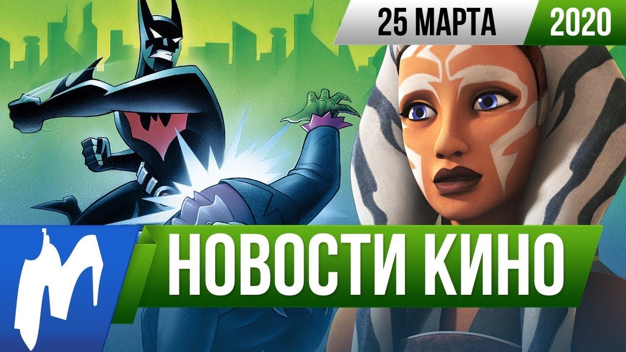 НОВОСТИ КИНО, 25 марта Кто может стать новым Джокером и что не нарисовали кошкам из мюзикла?