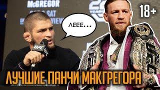 Пресс-конференция UFC 229 Хабиб Макгрегор без цензуры