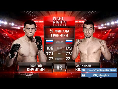 Георгий Кичигин vs. Залимхан Юсупов / Georgy Kichigin vs. Zalimkhan Yusupov