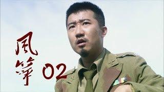 风筝 | Kite 02【DVD版】(柳雲龍、羅海瓊、李小冉等主演)