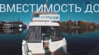 Аренда моторной яхты Голубой океан (Maxum 46) в Киеве для прогулки по Днепру (обзор яхты)