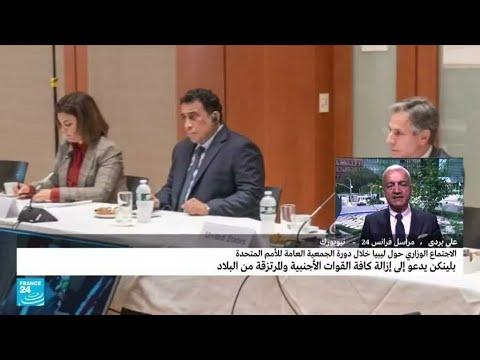...ليبيا: الاجتماع الوزاري في الأمم المتحدة يخلص إلى ضرو  - 22:56-2021 / 9 / 23