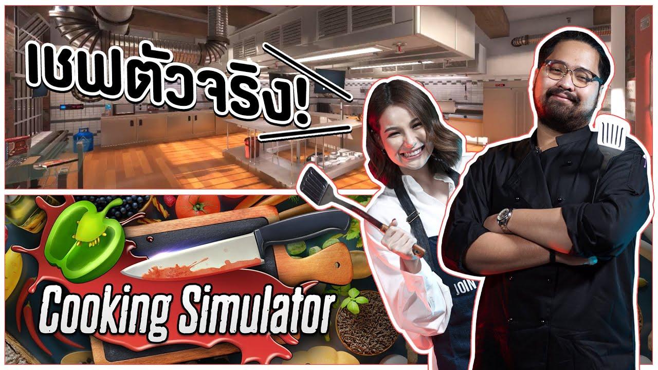 เมื่อเชฟตัวจริงทำอาหารในเกม Cooking Simulator | ของจริง! EP: 2