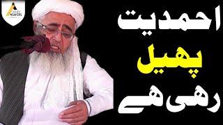 Khatme Nabuwat Mullah Ilyas Chinioti : Ahmadiyyat is Spreading الیاس چنیوٹی: احمدیت پھیل رہی ہے