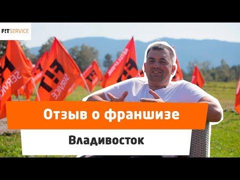 Отзыв о франшизе FIT SERVICE г. Владивосток