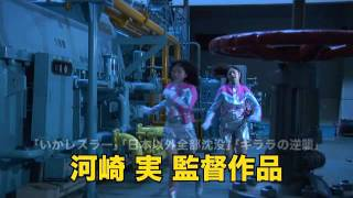 2011年11月26日公開 河崎実監督作『地球防衛ガールズP9』TV SPOT 15sec ...