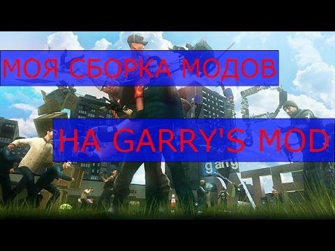 Garry s mod моды для steam