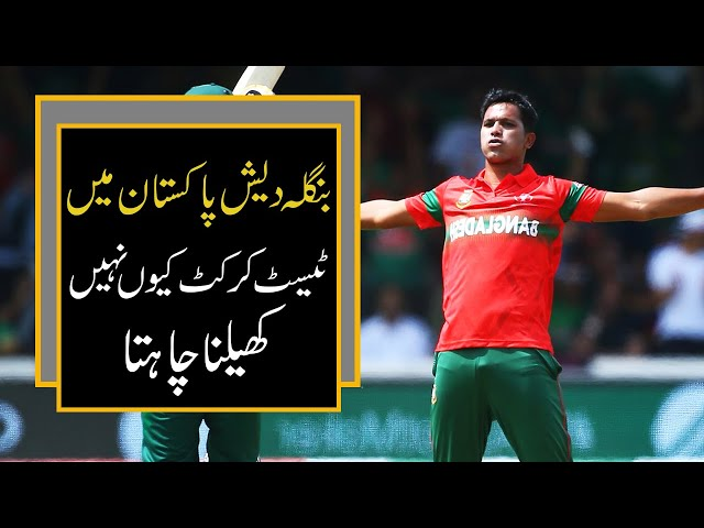 Why Bangladesh Insist On Neutral Venue For Pakistan Tests | 9 News HD