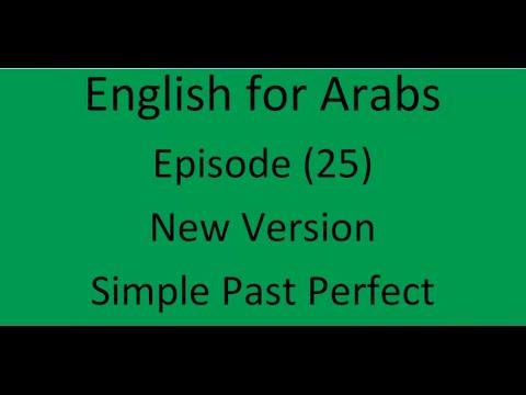 Episode25 Simple Past Perfect   الحلقة 25 الماضي البسيط التام