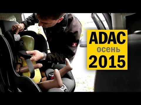 Краш-тесты детских автокресел ADAC 2015#2 на русском