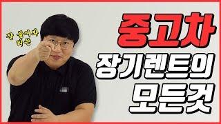 중고차 장기렌트의 모든 것! (feat. 돌아온 임팀장…