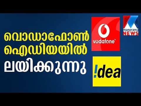 Idea approves merger with Vodafone India, to create India's largest telco | Manorama News