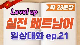 【실전 베트남어】[Level up]일상대화21[속성암기…