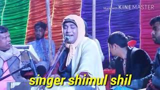 তুজকো দিয়া হামনে - শিমুল শীলের কন্ঠে। shimul shil। singer mridul shil।