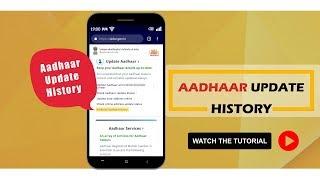 TUTORIAL: How to check your Aadhaar update history