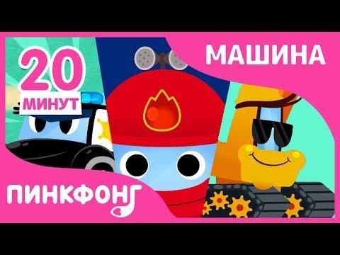 Полицейская машина и 17 песни   Песни про Машины   + Сборник   Пинкфонг Песни для Детей