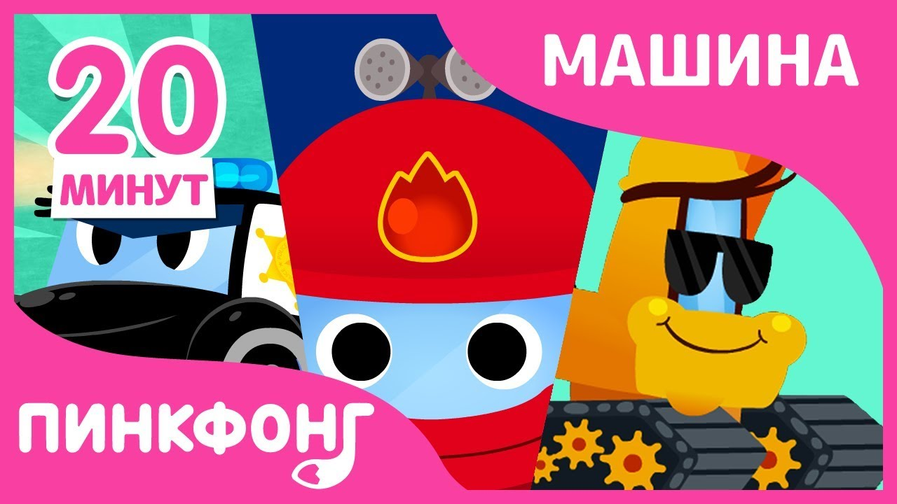 О Песнях + И|Аудио Песни Детская Машинка Police | спортивные композиции для детей видео смотреть