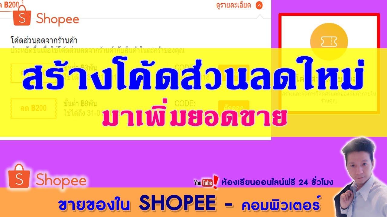 ขายของใน Shopee Ep3.เทคนิคการสร้างโค้ชส่วนลดใน Shopee