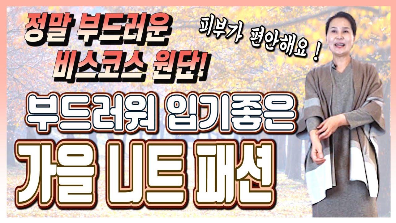 부드러워 입기편한  중년 니트원피스/니트바지/망또 어떻게 입을까?? #115