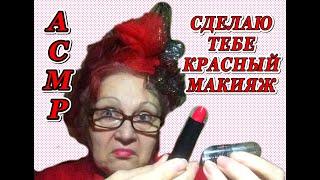 АСМР МАКИЯЖ Ролевая Игра СДЕЛАЮ ТЕБЕ КРАСНЫЙ МАКИЯЖ Триггеры Косметика ASMR makeup Role Play