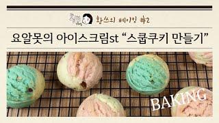 "Ep.02 아이스크림 모양의 쿠키!? ""스쿱쿠키""   …"