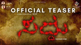 Saddu   Kannada New Movie 2017   Official Teaser   Arun   Nikitha Swamy  