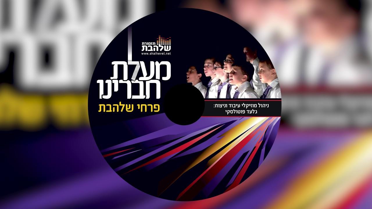 רפאנו השם I פרחי שלהבת - Shalhevet Boys Choir - Refoeinu Hashem